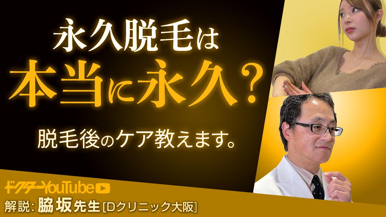 おすすめの脱毛後のケアをDクリニック東京の脇坂長興先生が解説