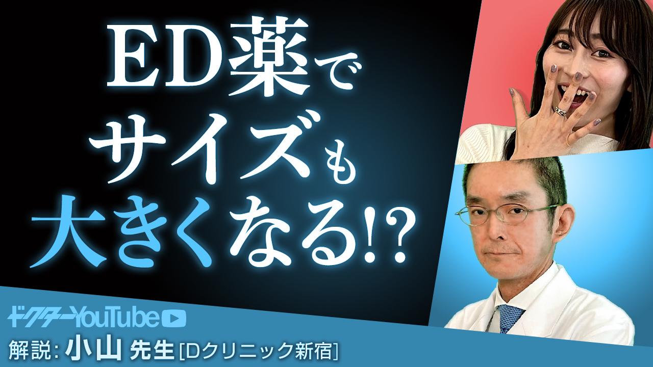 勃起不全と男性更年期の4つの分類をDクリニック新宿の小山太郎先生が解説