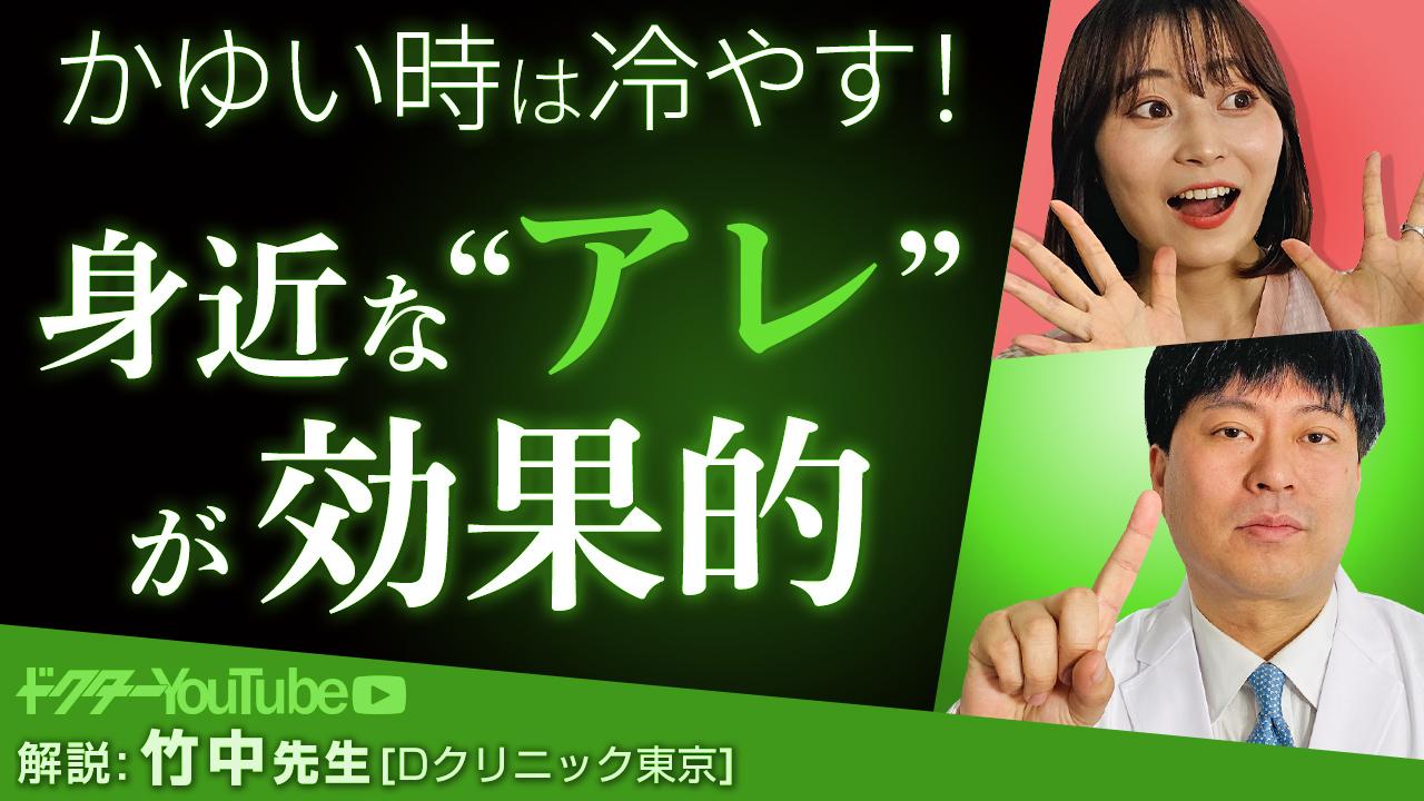 アトピー性皮膚炎のかゆみをやわらげる3つの方法をDクリニック東京の竹中洋史先生が解説