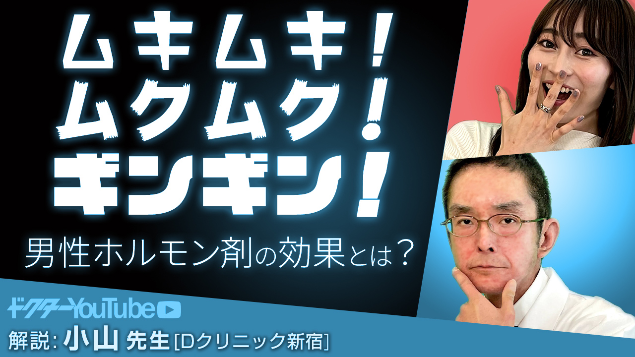 男性ホルモン剤の6つの効果をDクリニック新宿 院長小山太郎先生が解説