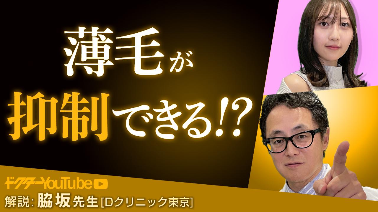 フィナステリドの3つの効果をDクリニック東京の脇坂長興先生が解説