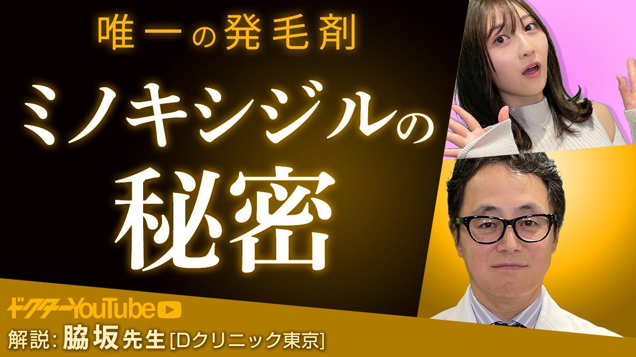 発毛剤 ミノキシジル3つの秘密をDクリニック東京の脇坂長興先生が解説