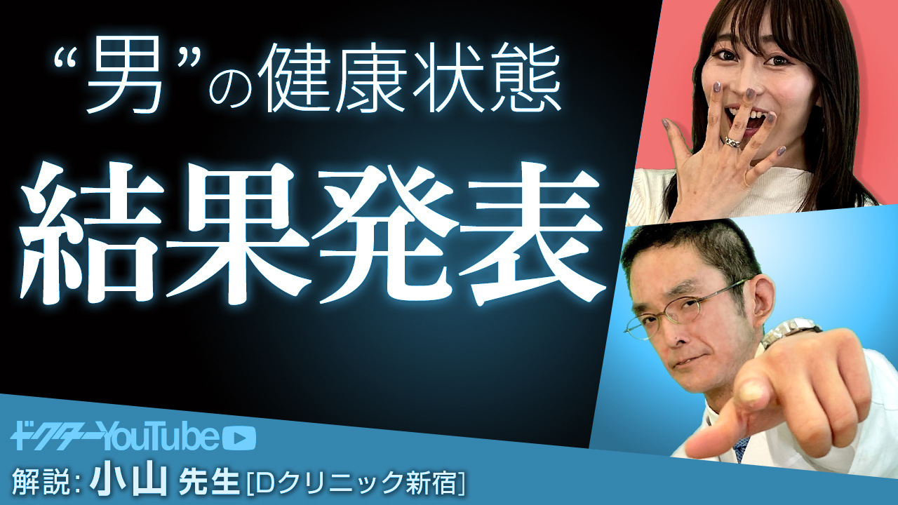 男性力ドックの結果をDクリニック新宿 院長 小山太郎先生...