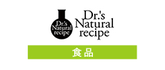 Dr's Natural recipe/食品